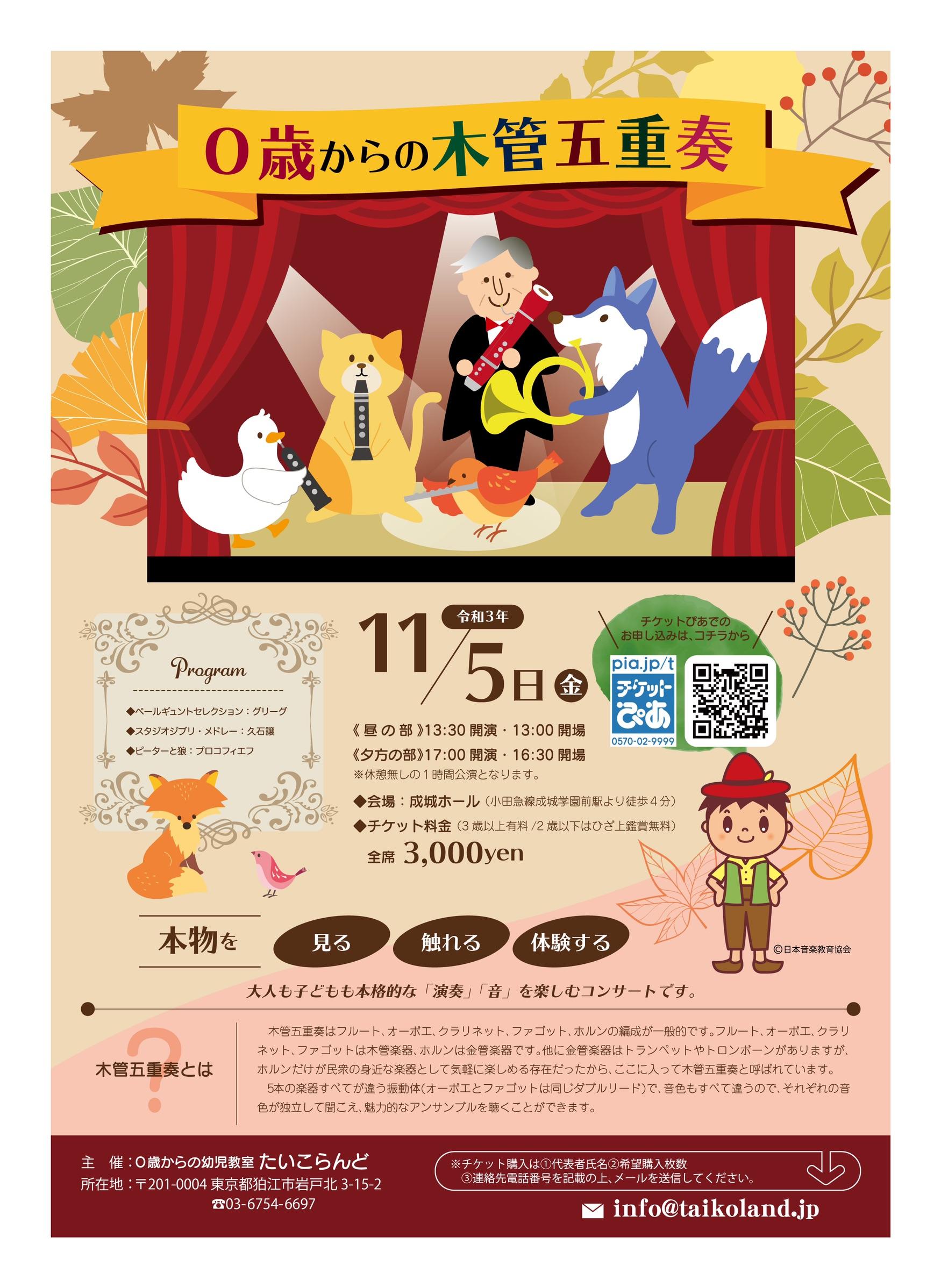 【たいこらんど】 11月5日にコンサートを行います!!
